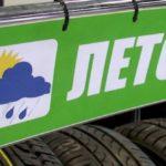 Comment choisir les pneus d'été pour les voitures