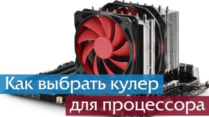 Comment choisir le bon refroidisseur pour refroidir le processeur