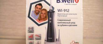 B Puits WI-912 photos