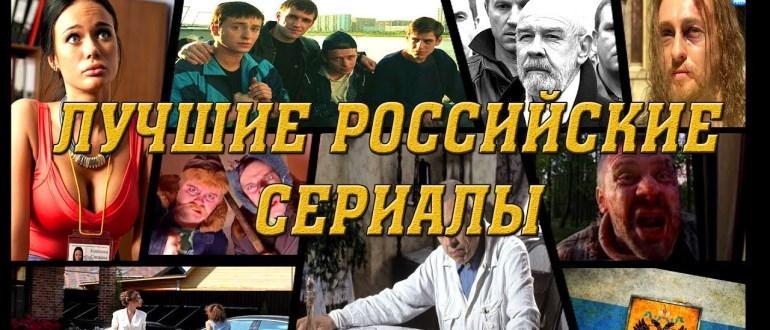Les meilleures émissions de télévision russes