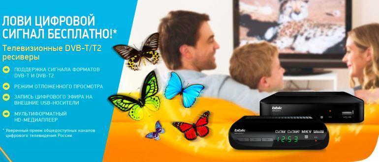Choisir le meilleur récepteur de télévision numérique