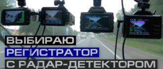 Choisir le meilleur DVR avec détecteur de radar