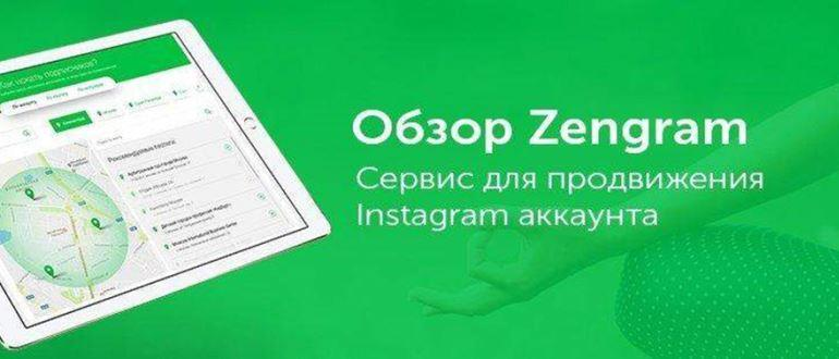 Vue d'ensemble du service de promotion d'Instagram